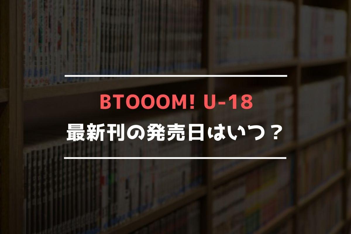 BTOOOM! U-18 最新刊 発売日