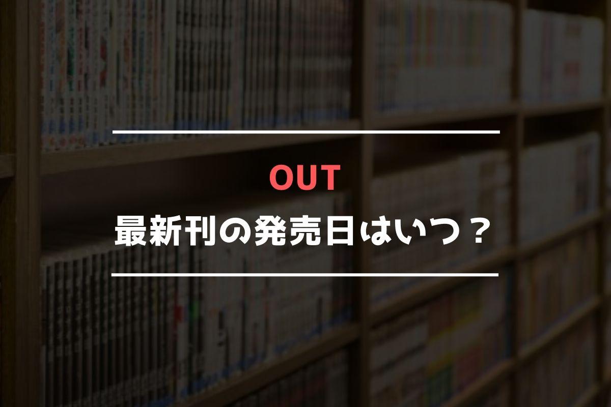 OUT 最新刊 発売日