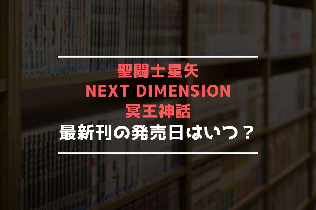 聖闘士星矢 NEXT DIMENSION 冥王神話 最新刊 発売日