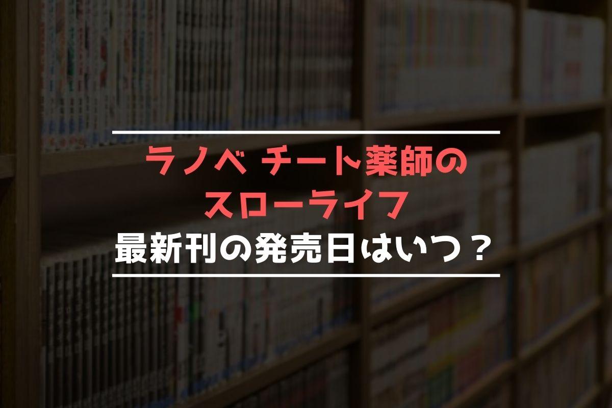 ラノベ チート薬師のスローライフ 最新刊 発売日