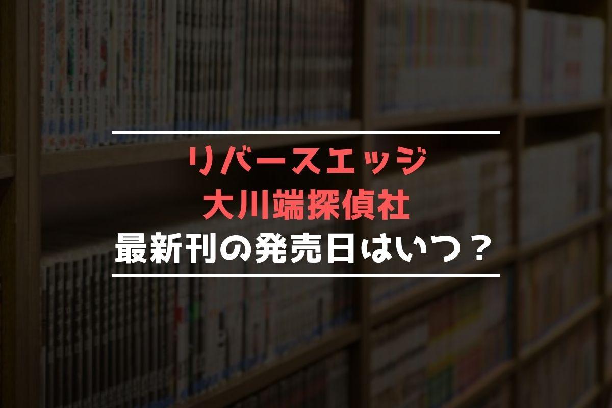 リバースエッジ 大川端探偵社 最新刊 発売日