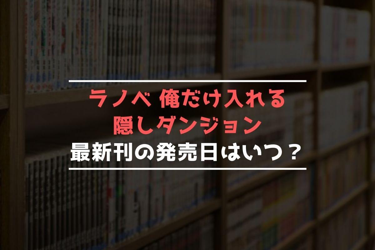 ラノベ 俺だけ入れる隠しダンジョン 最新刊 発売日