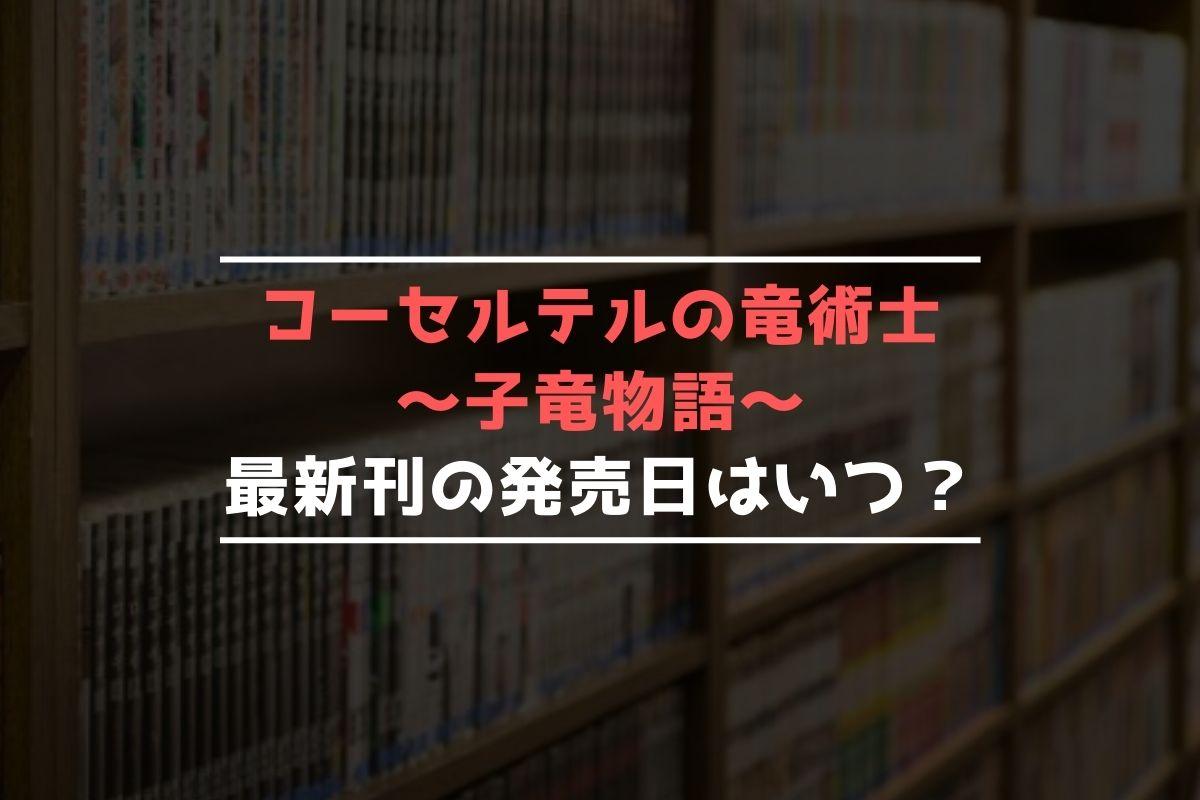 コーセルテルの竜術士~子竜物語~ 最新刊 発売日