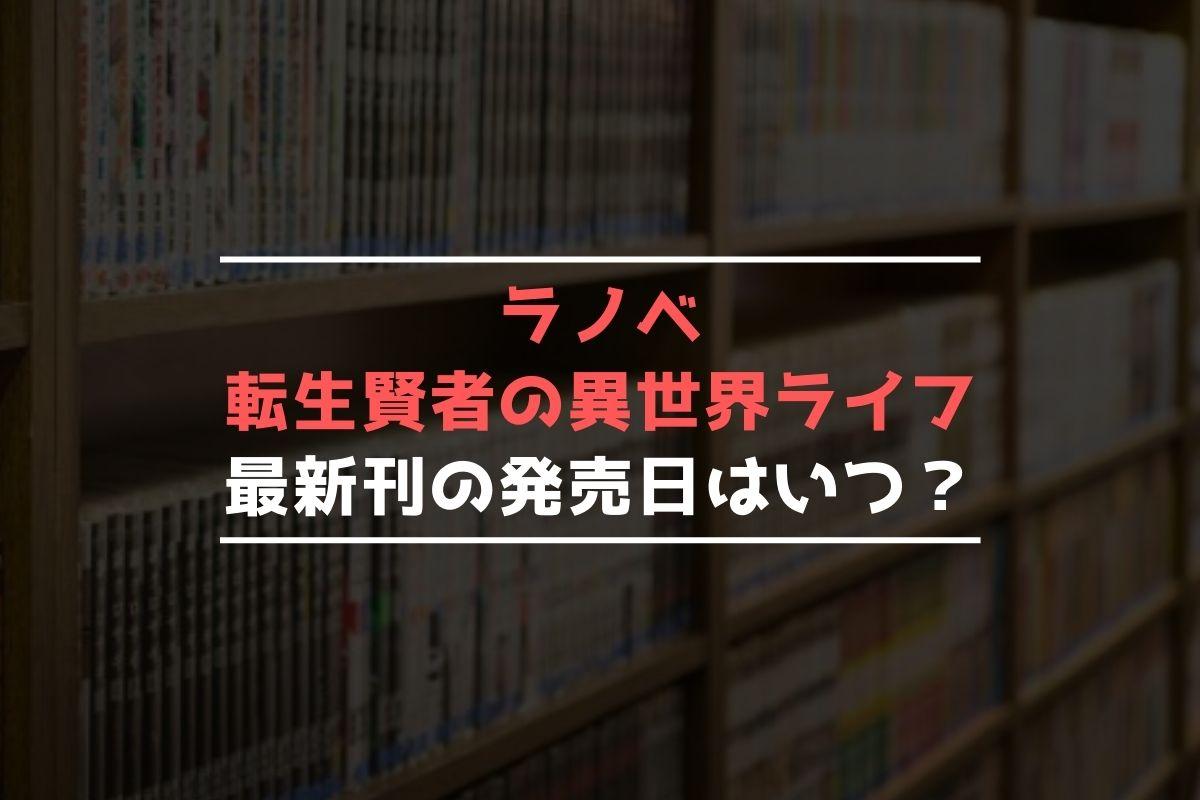 ラノベ 転生賢者の異世界ライフ 最新刊 発売日