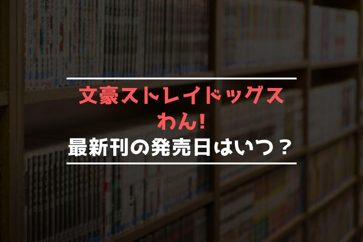 文豪ストレイドッグス わん! 最新刊 発売日