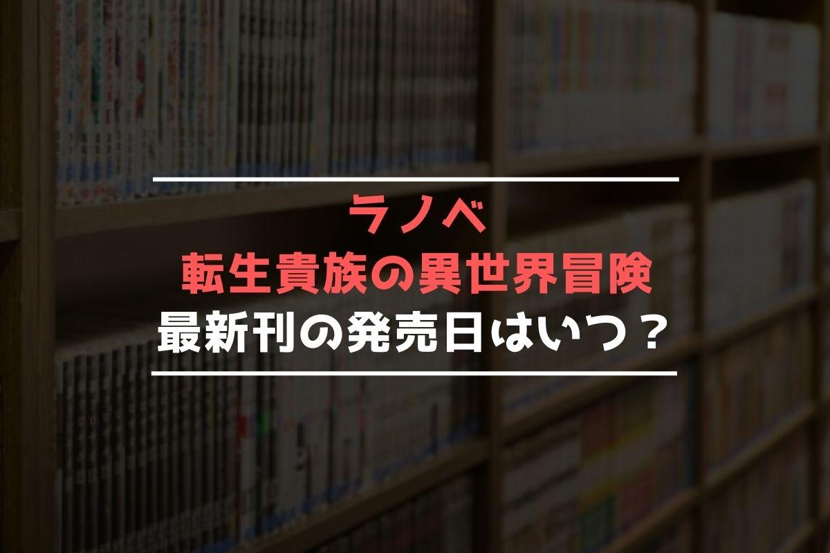 ラノベ 転生貴族の異世界冒険 最新刊 発売日
