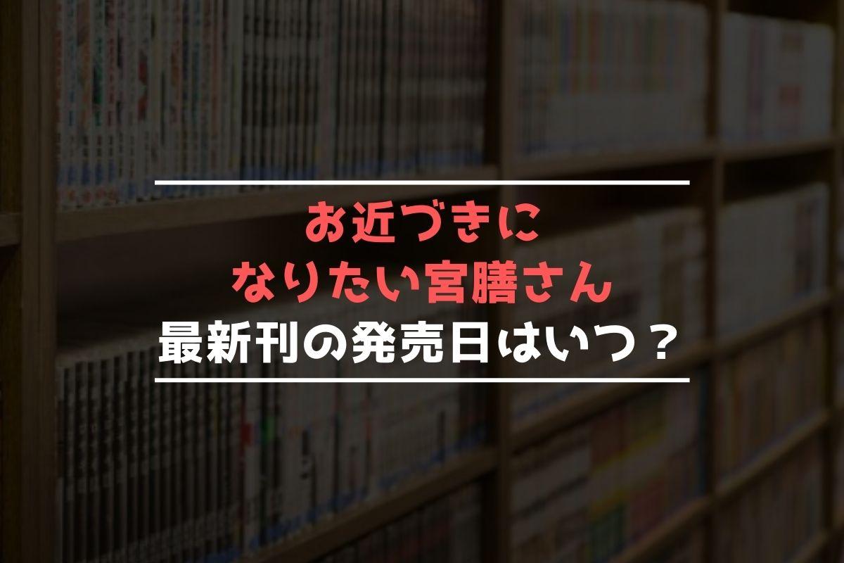 お近づきになりたい宮膳さん 最新刊 発売日