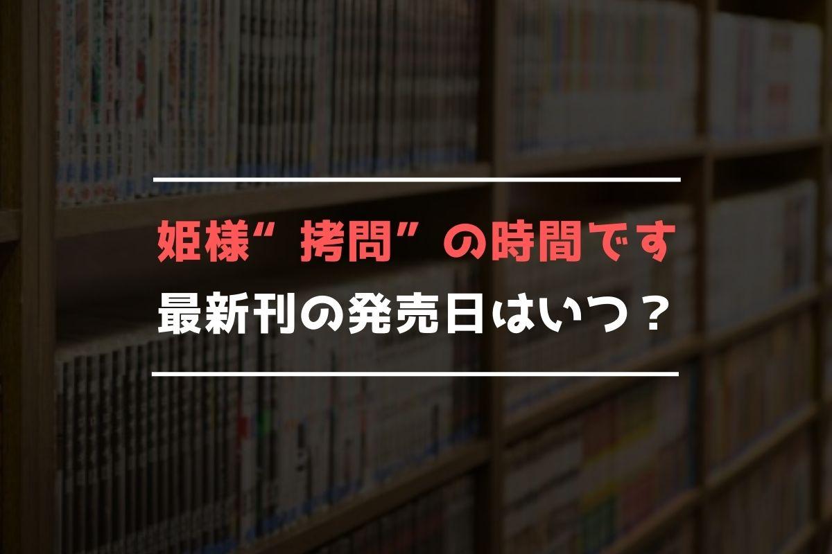"""姫様""""拷問""""の時間です 最新刊 発売日"""