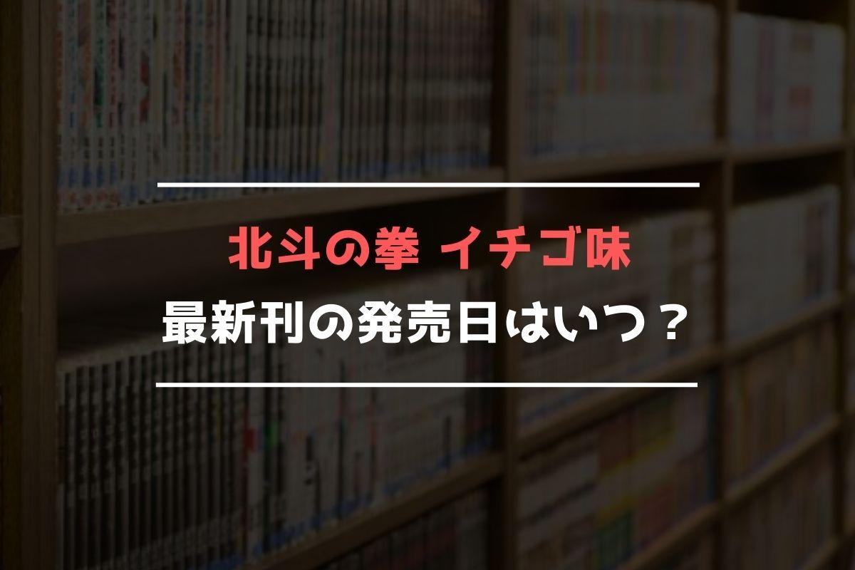 北斗の拳 イチゴ味 最新刊 発売日