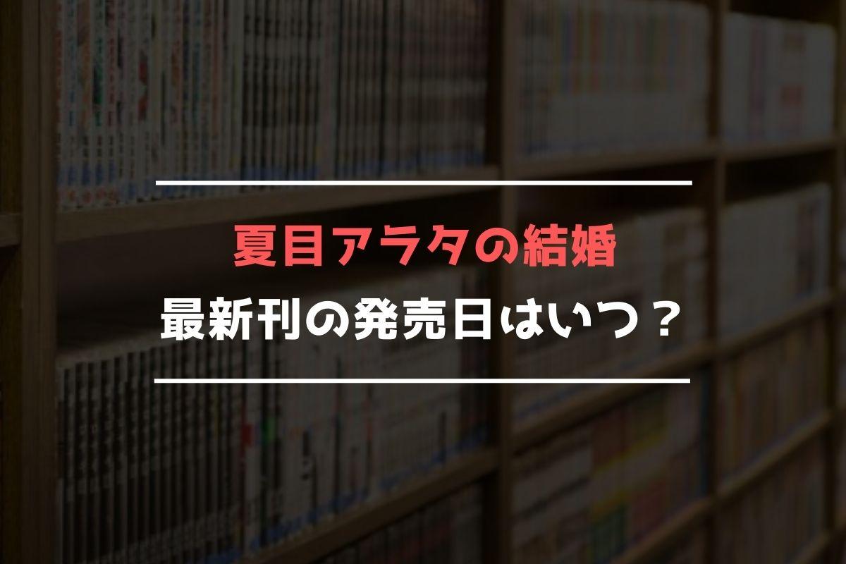 夏目アラタの結婚 最新刊 発売日