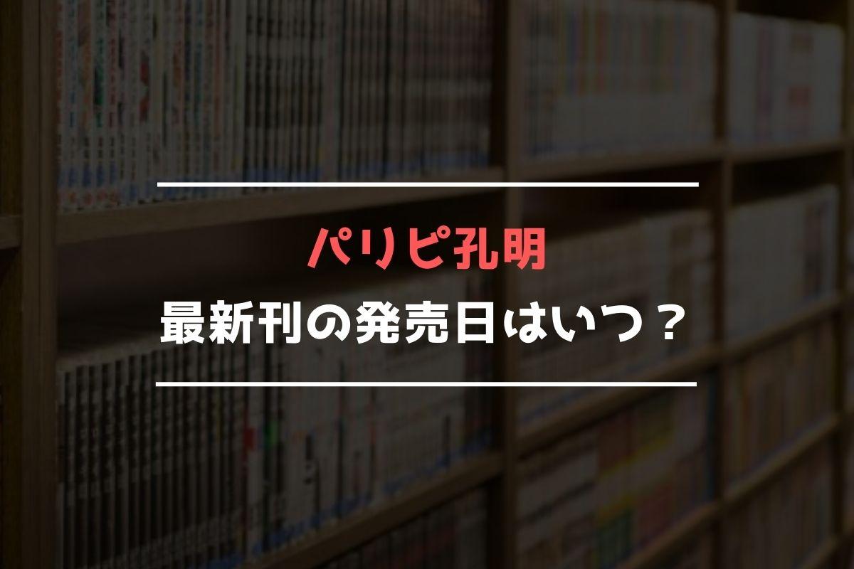 パリピ孔明 最新刊 発売日