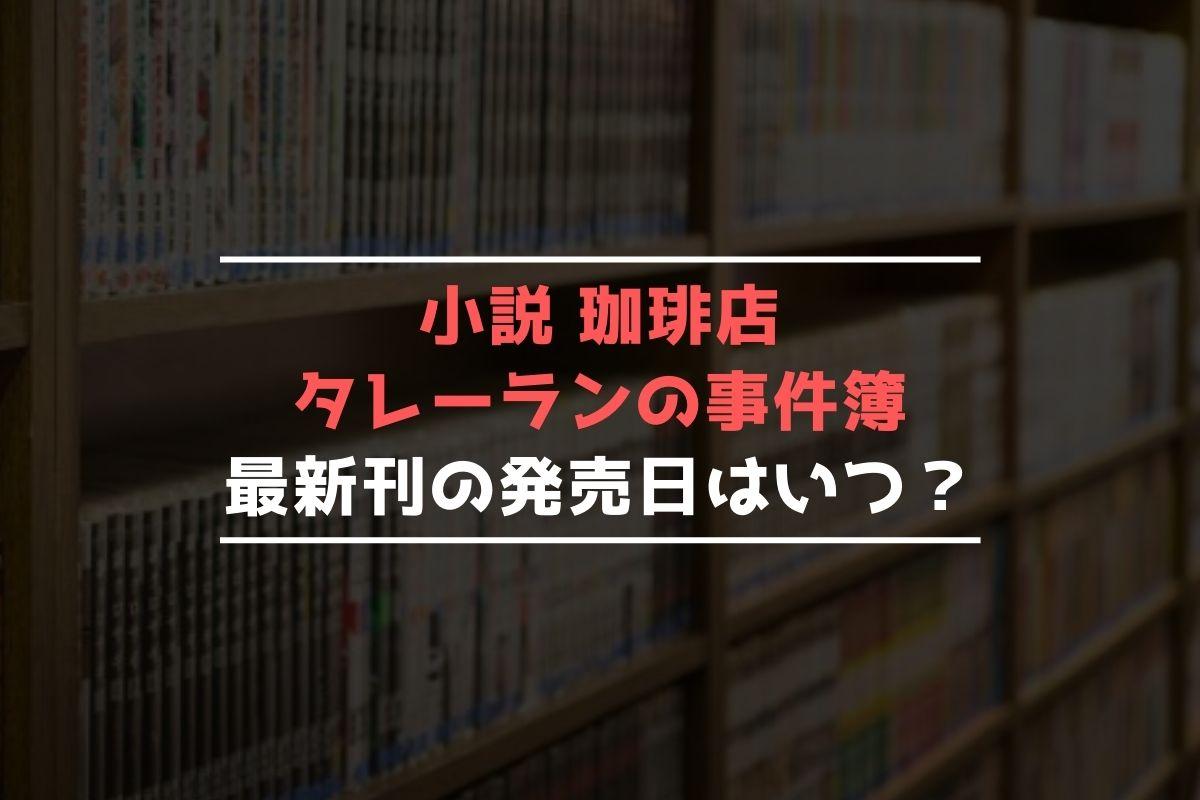 小説 珈琲店タレーランの事件簿 最新刊 発売日