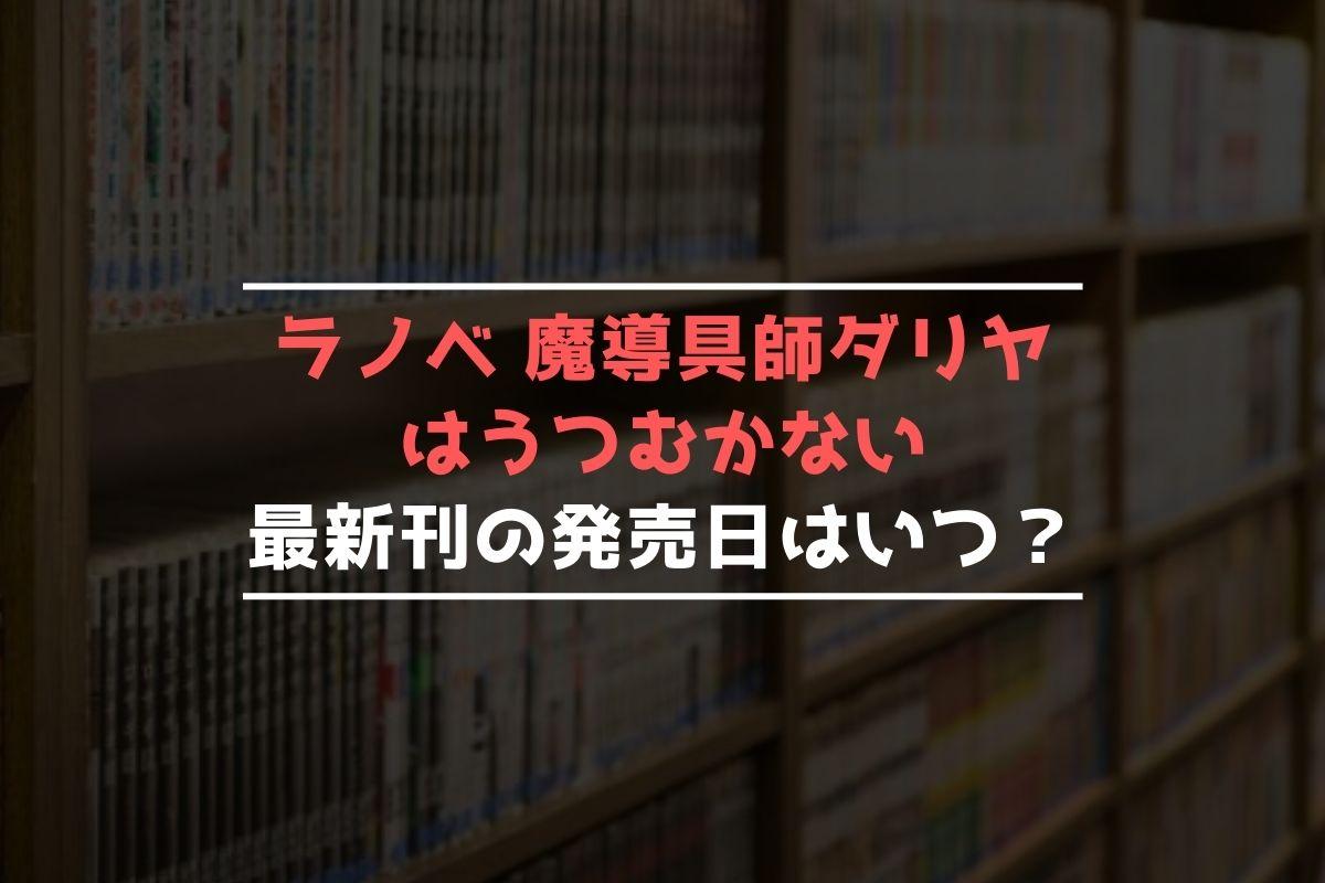 ラノベ 魔導具師ダリヤはうつむかない【最新刊】6巻の発売日、7巻の発売 ...