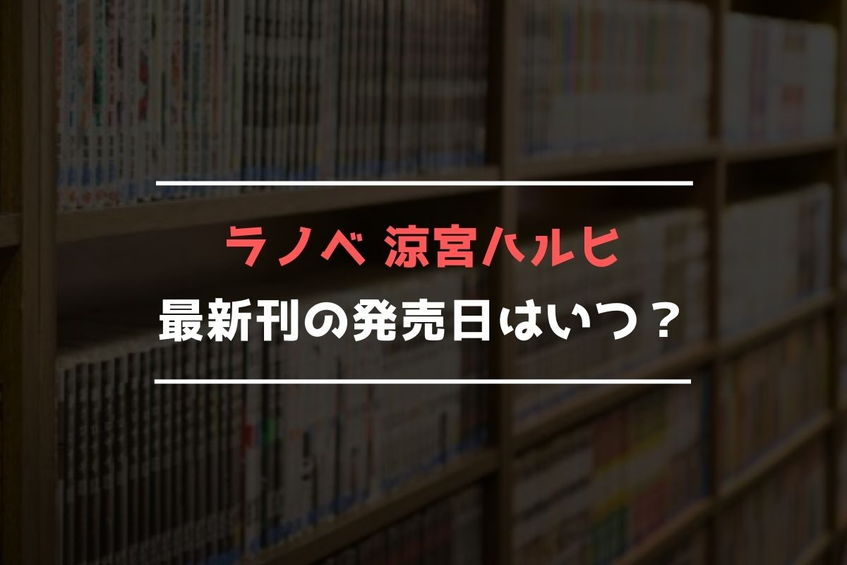 ラノベ 涼宮ハルヒ 最新刊 発売日