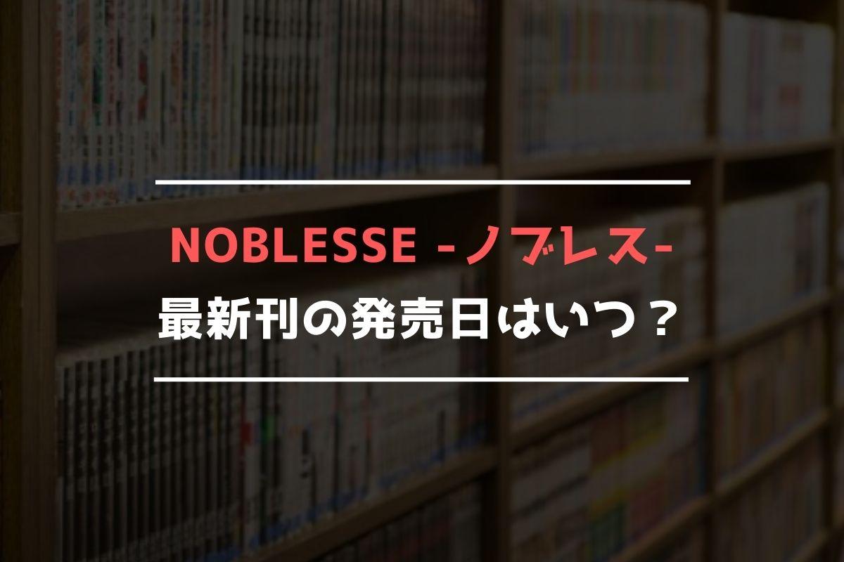 NOBLESSE -ノブレス- 最新刊 発売日