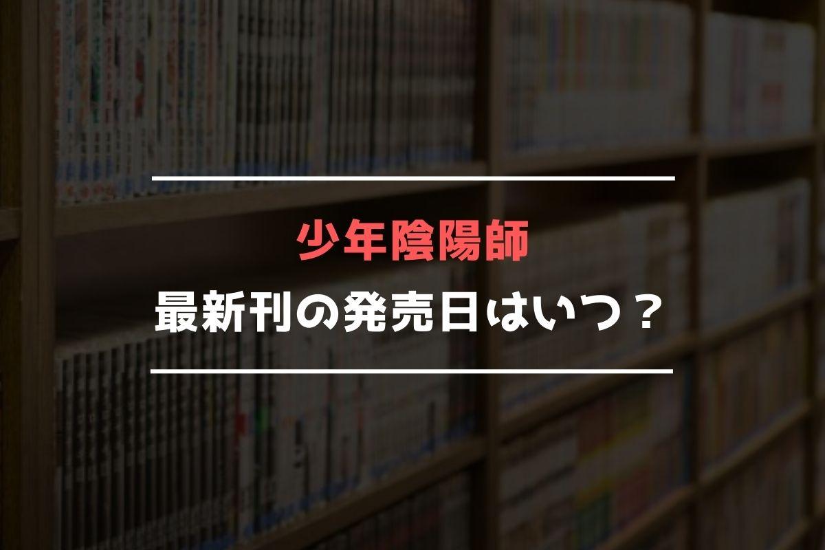 ラノベ 少年陰陽師 最新刊 発売日