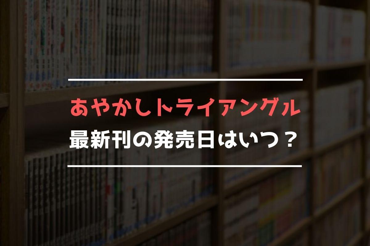 あやかしトライアングル 最新刊 発売日