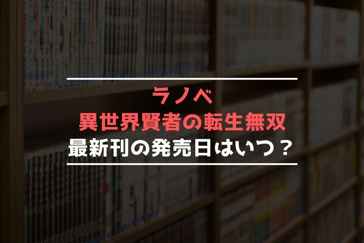 ラノベ 異世界賢者の転生無双 最新刊 発売日