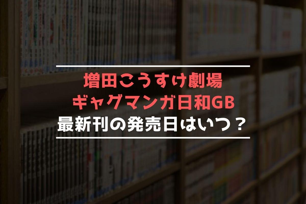 増田こうすけ劇場 ギャグマンガ日和GB 最新刊 発売日