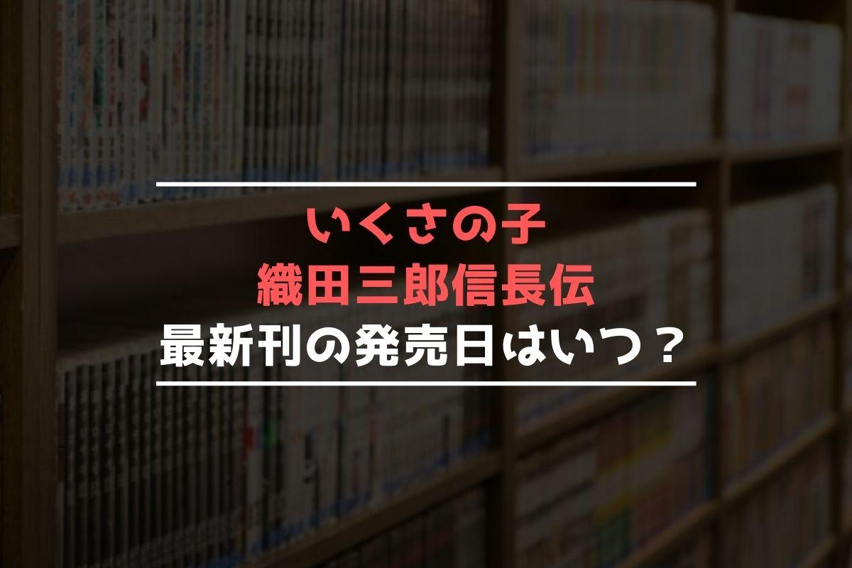 いくさの子 ‐織田三郎信長伝‐ 最新刊 発売日