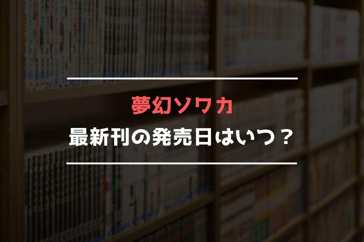 夢幻ソワカ 最新刊 発売日
