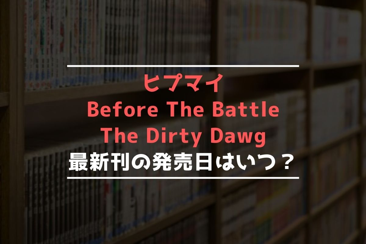 ヒプマイ Before The Battle The Dirty Dawg 最新刊 発売日