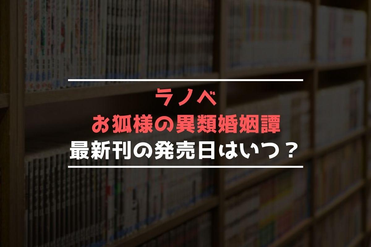 ラノベ お狐様の異類婚姻譚 最新刊 発売日