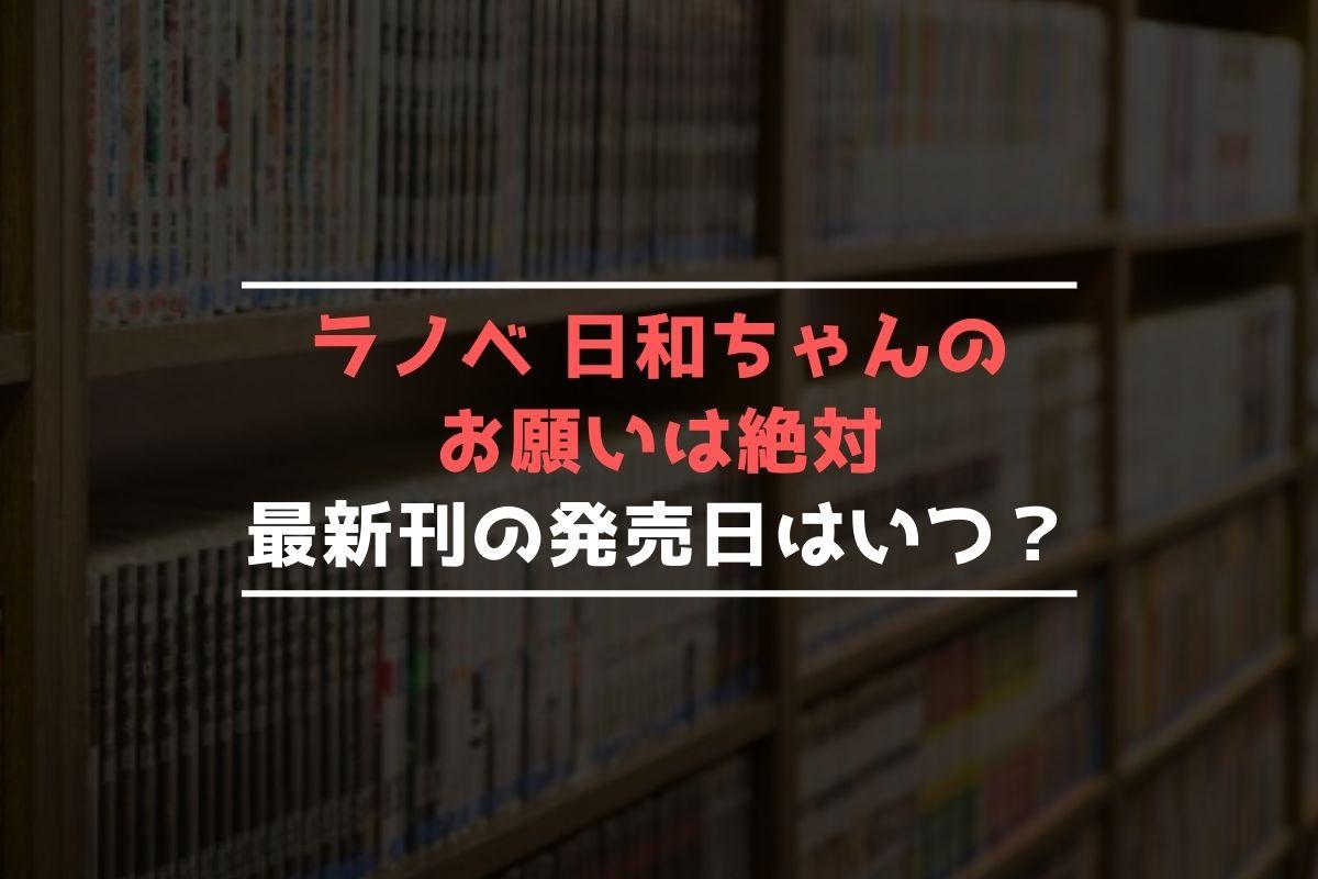 ラノベ 日和ちゃんのお願いは絶対 最新刊 発売日