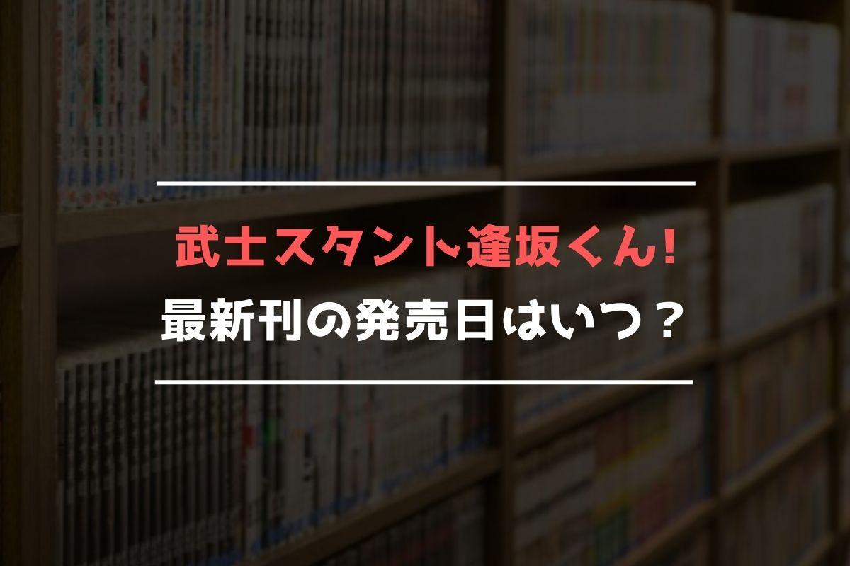 武士スタント逢坂くん! 最新刊 発売日
