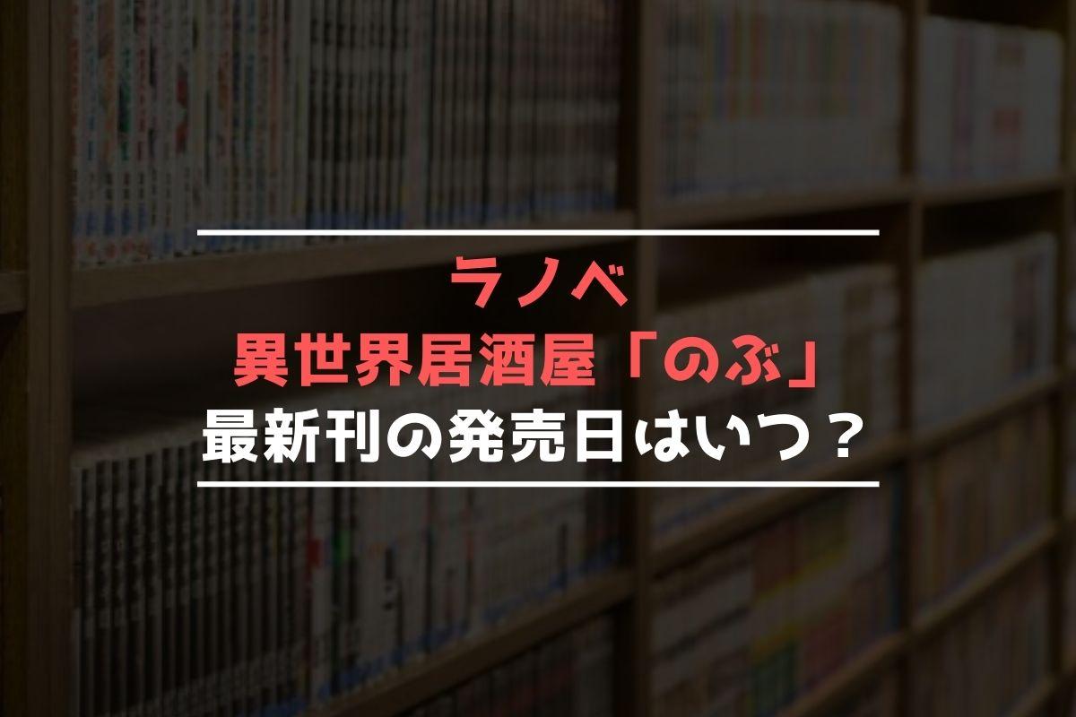 ラノベ 異世界居酒屋「のぶ」 最新刊 発売日