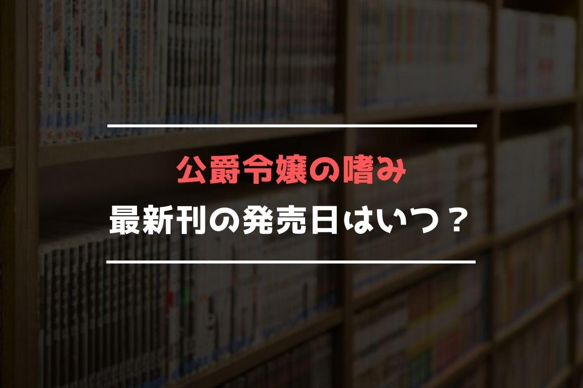 公爵令嬢の嗜み 最新刊 発売日