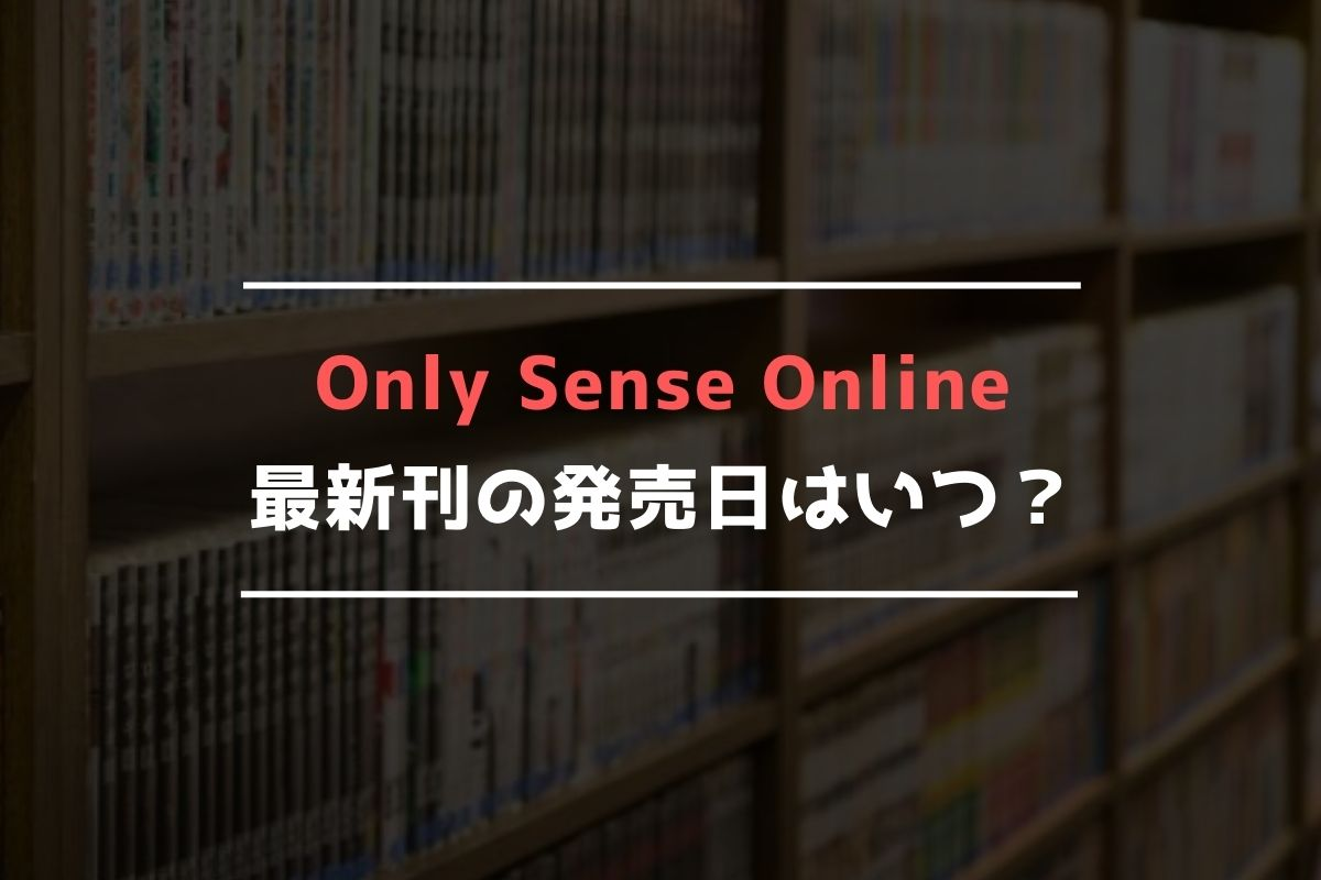 Only Sense Online 最新刊 発売日