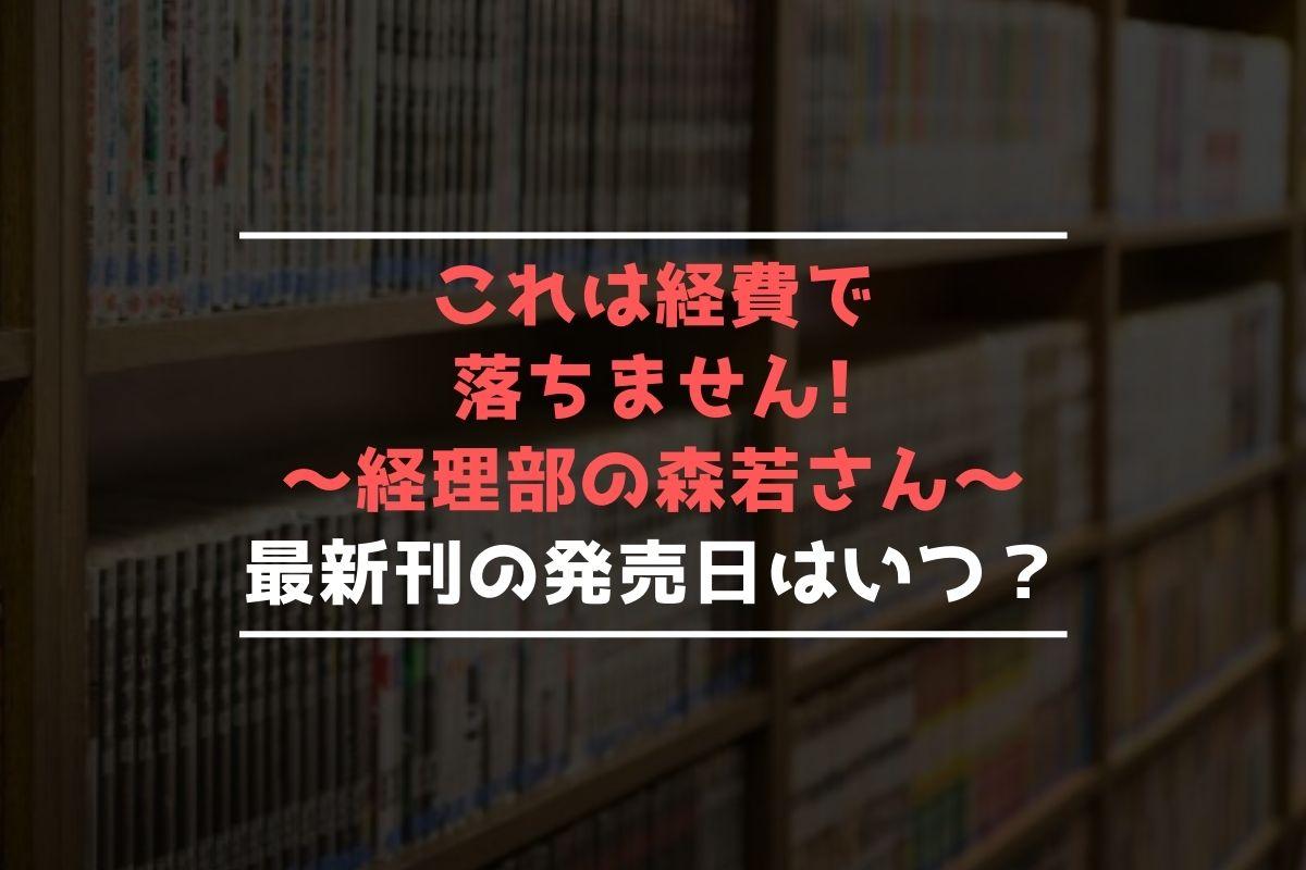 これは経費で落ちません!~経理部の森若さん~ 最新刊 発売日