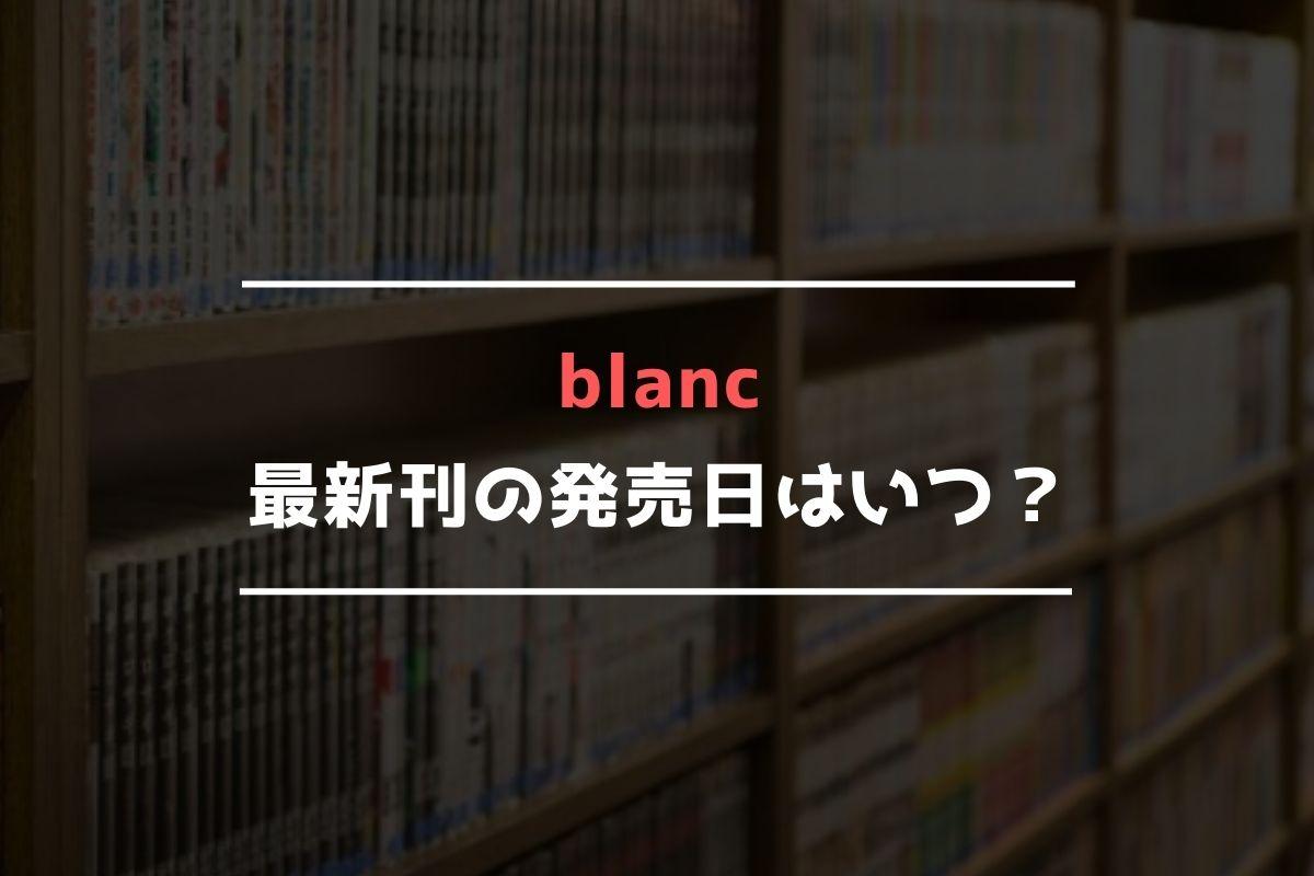 blanc 最新刊 発売日