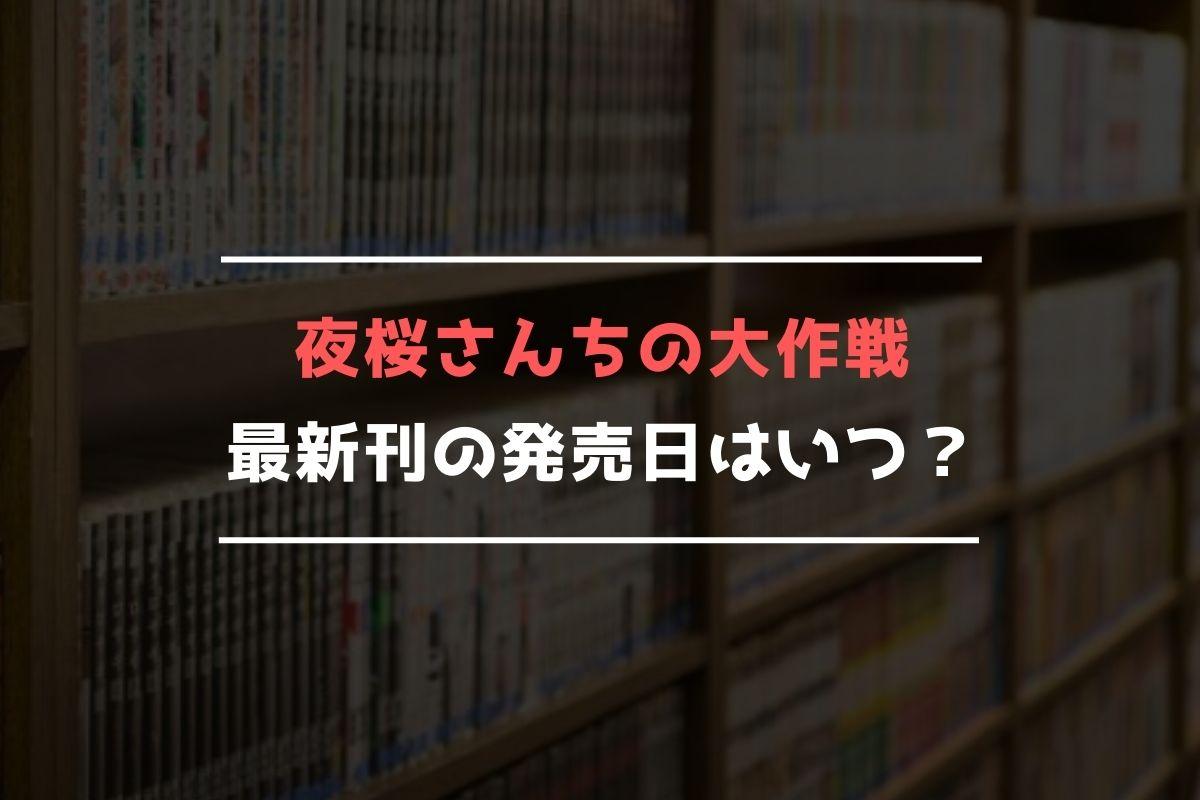 夜桜さんちの大作戦 最新刊 発売日