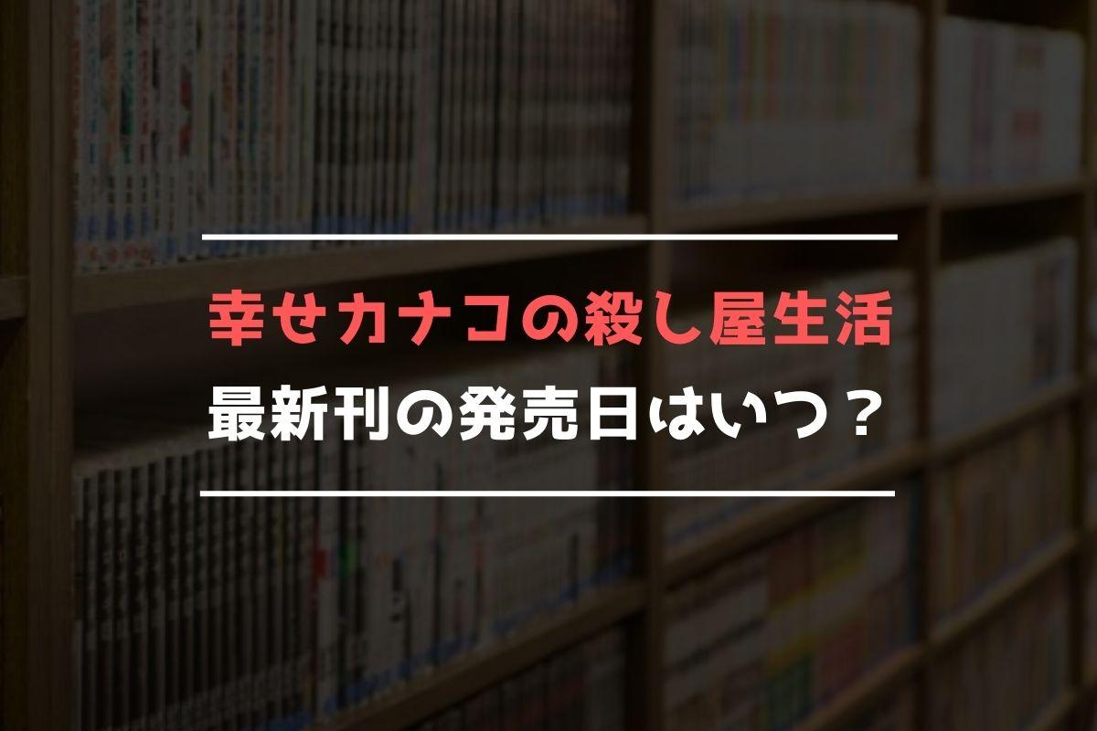 幸せカナコの殺し屋生活 最新刊 発売日