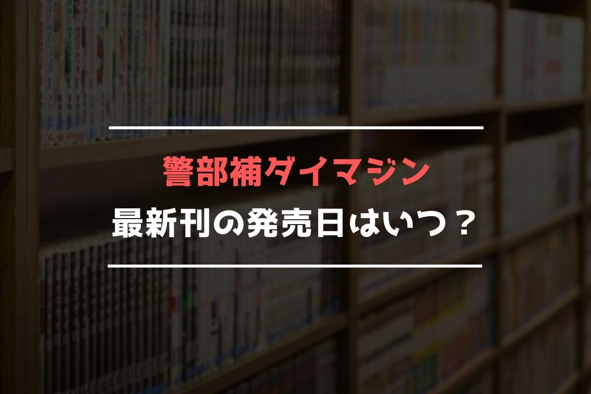 警部補ダイマジン 最新刊 発売日