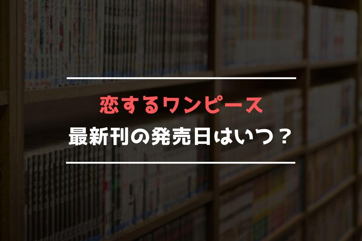 恋するワンピース 最新刊 発売日