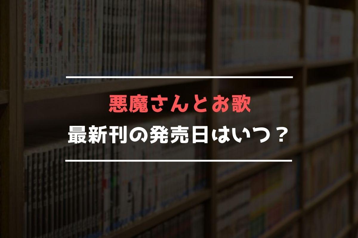 悪魔さんとお歌 最新刊 発売日