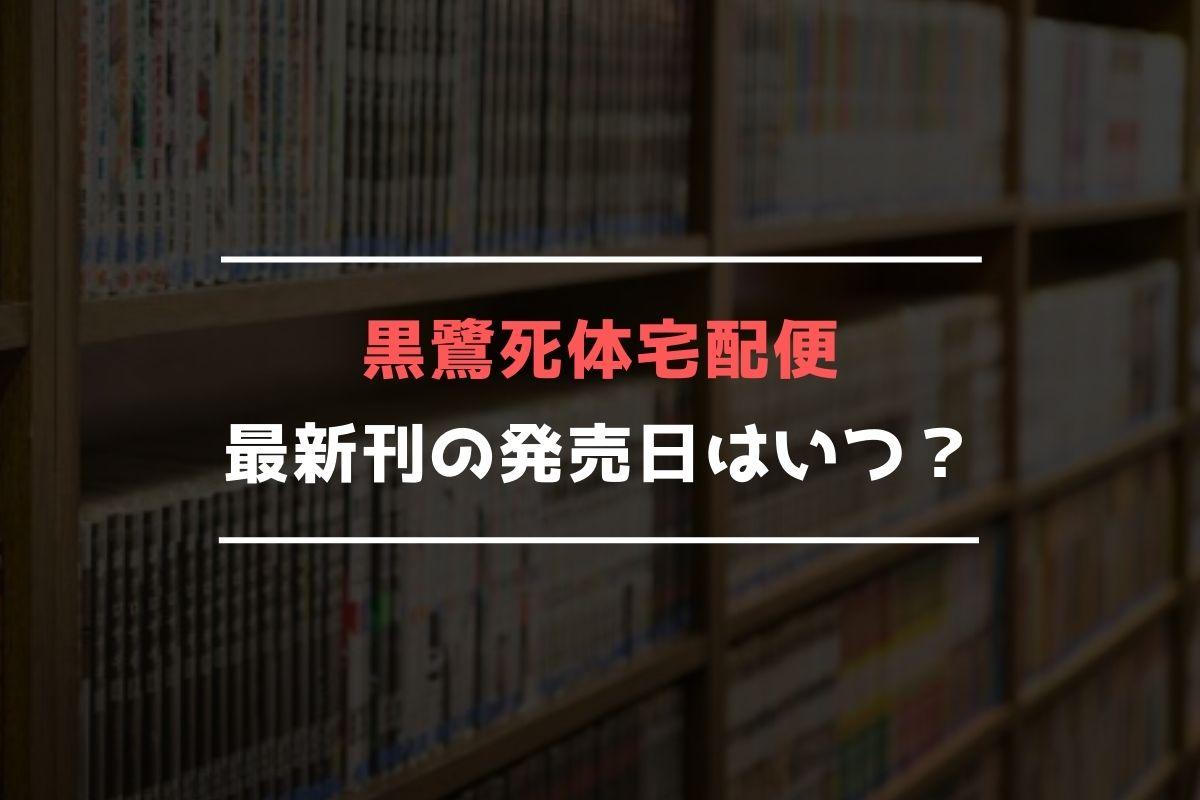 黒鷺死体宅配便 最新刊 発売日