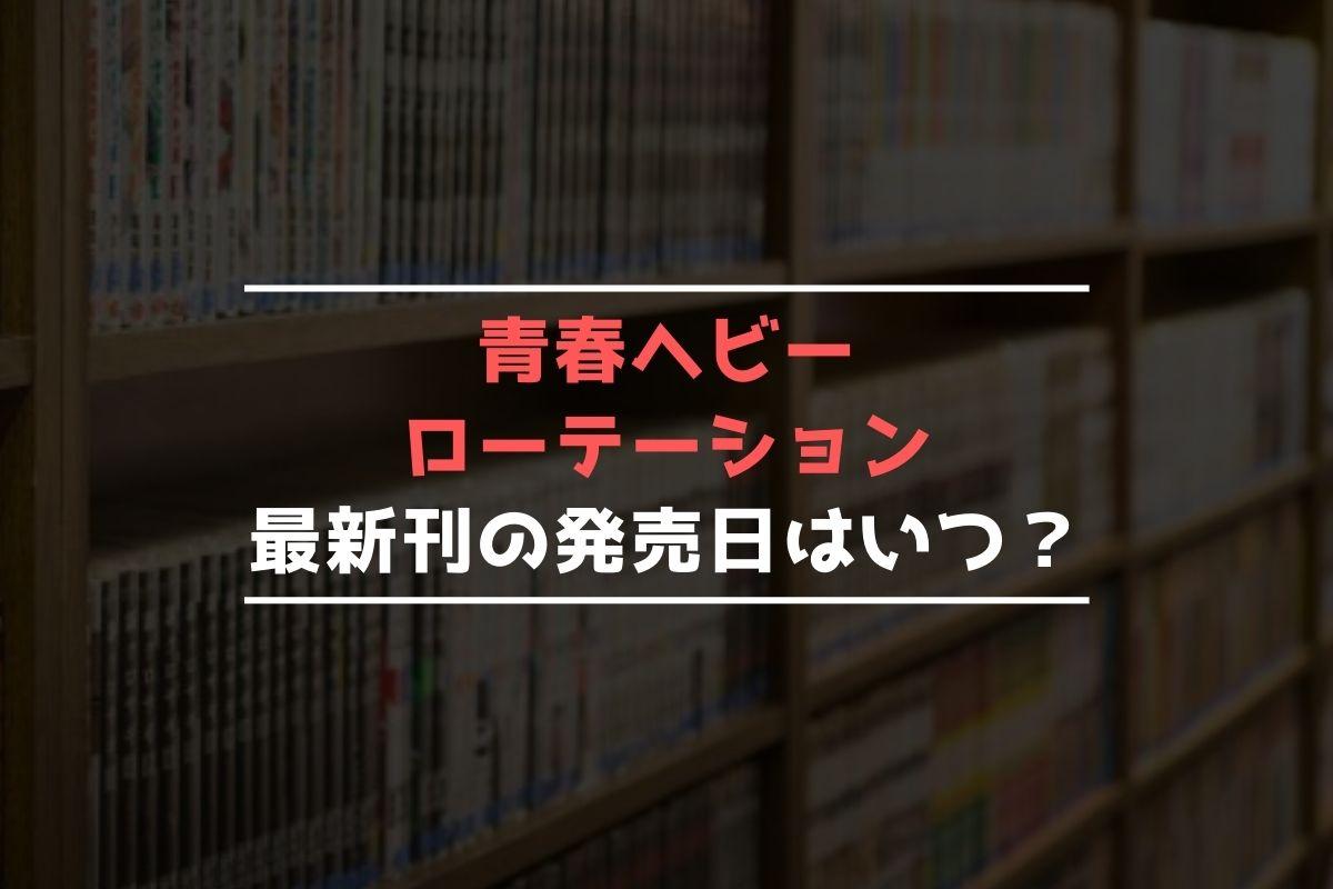 青春ヘビーローテーション 最新刊 発売日