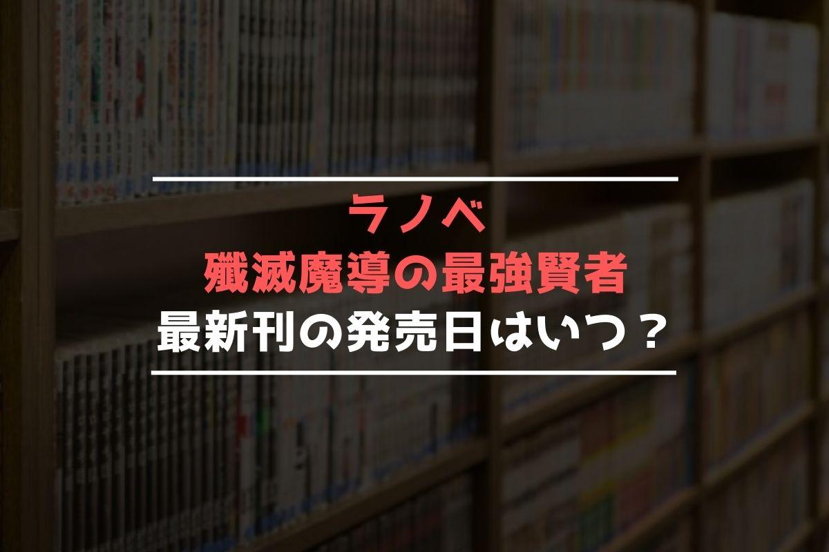 ラノベ 殲滅魔導の最強賢者 最新刊 発売日