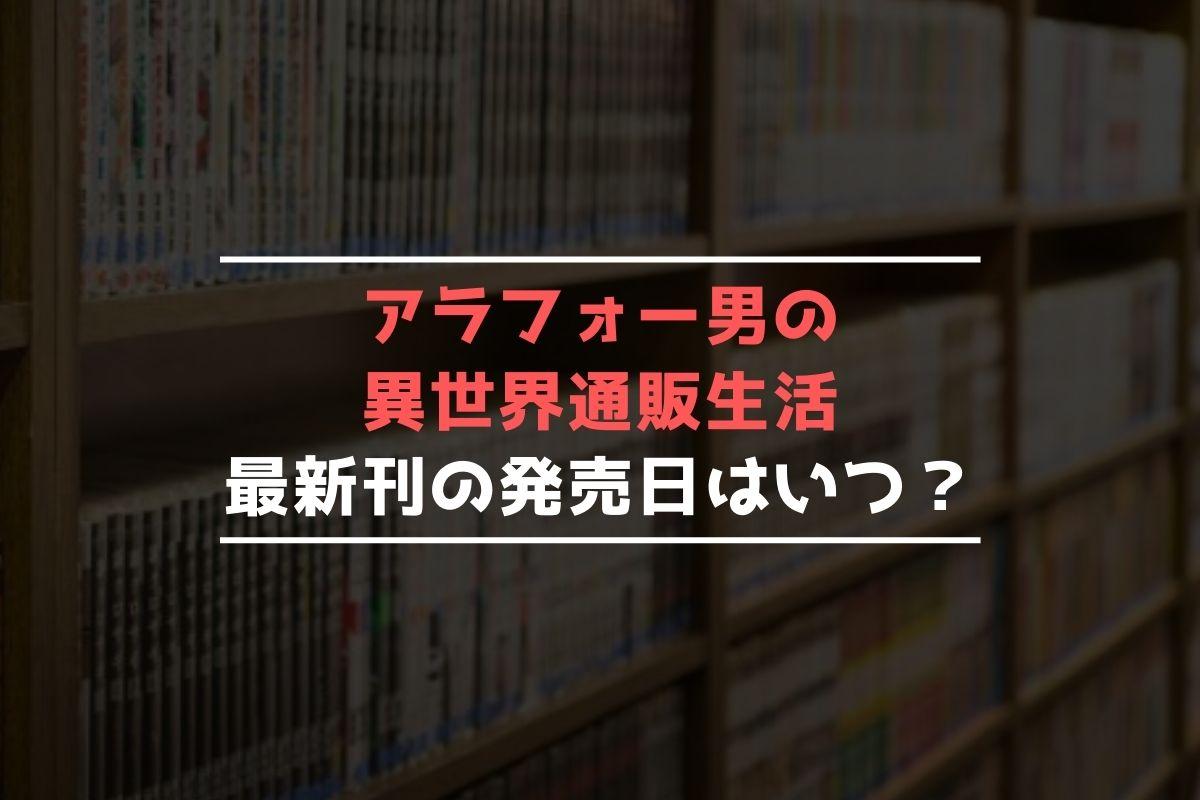 アラフォー男の異世界通販生活 最新刊 発売日