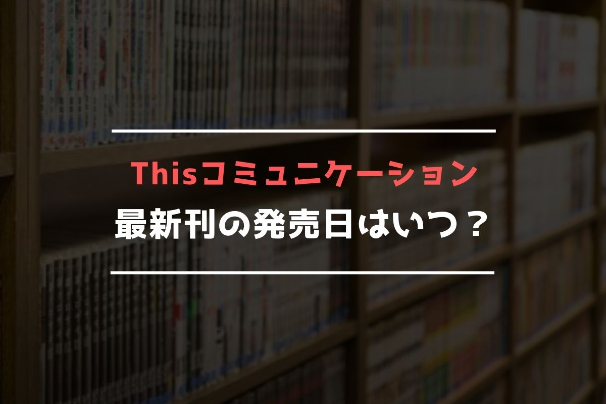 Thisコミュニケーション 最新刊 発売日