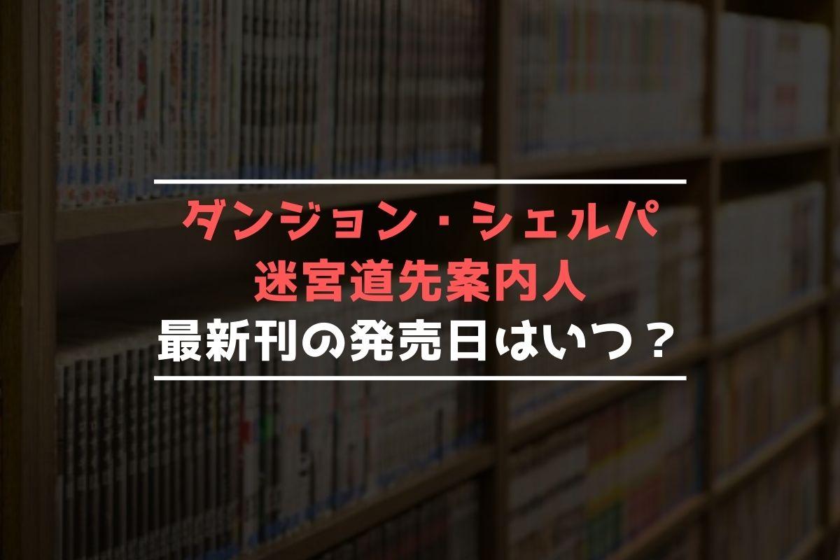 ダンジョン・シェルパ 迷宮道先案内人 最新刊 発売日