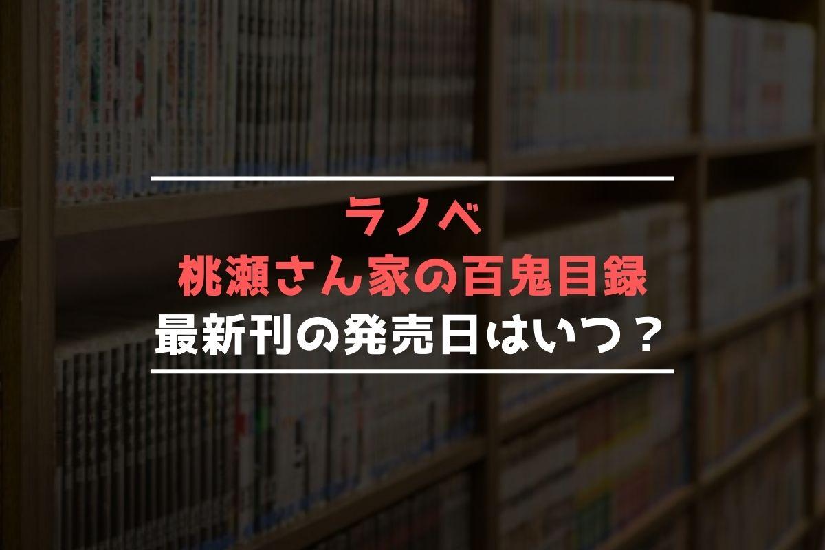 ラノベ 桃瀬さん家の百鬼目録 最新刊 発売日