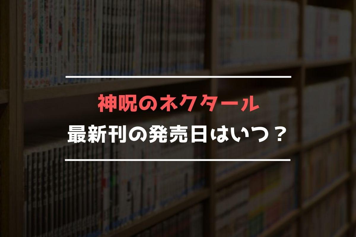 神呪のネクタール 最新刊 発売日