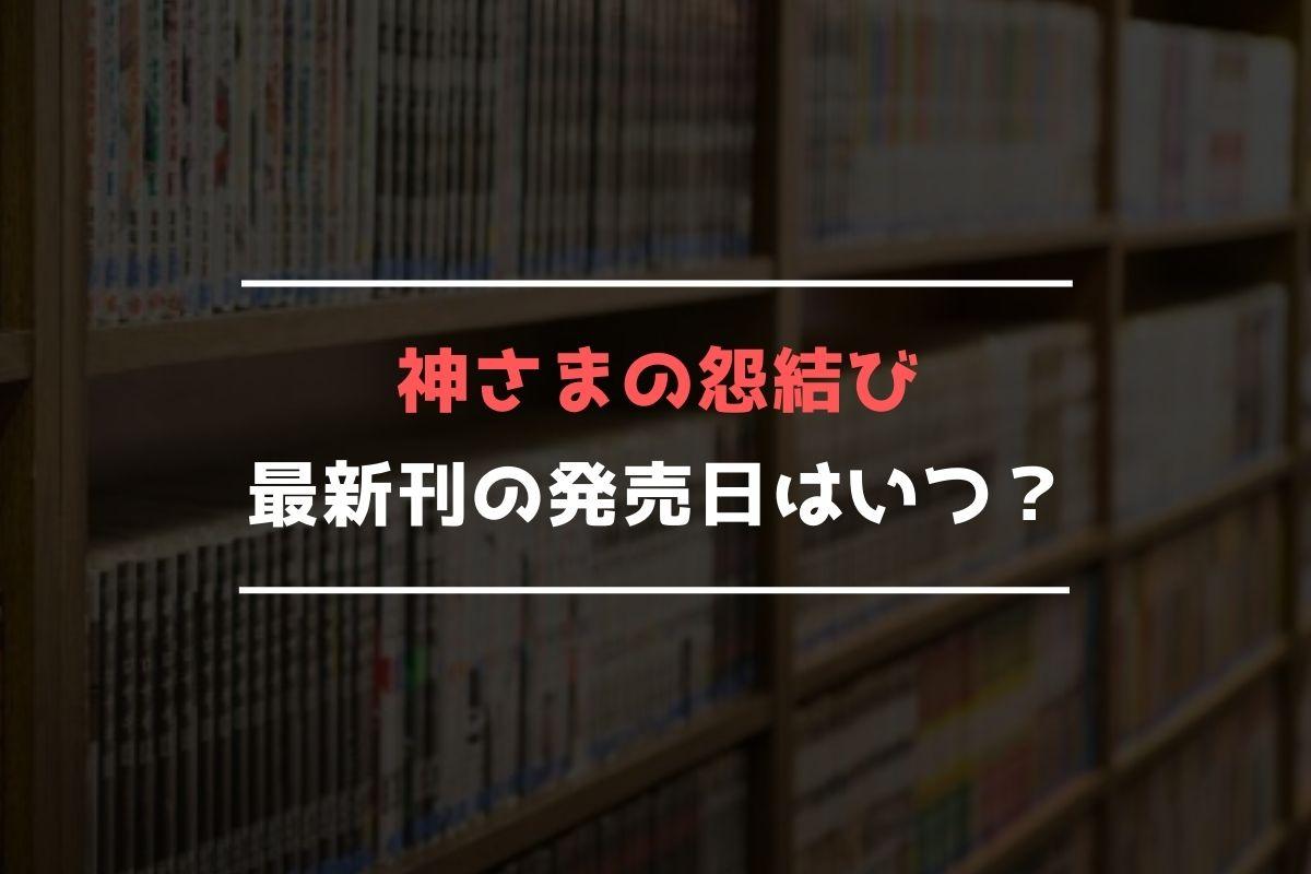 神さまの怨結び 最新刊 発売日