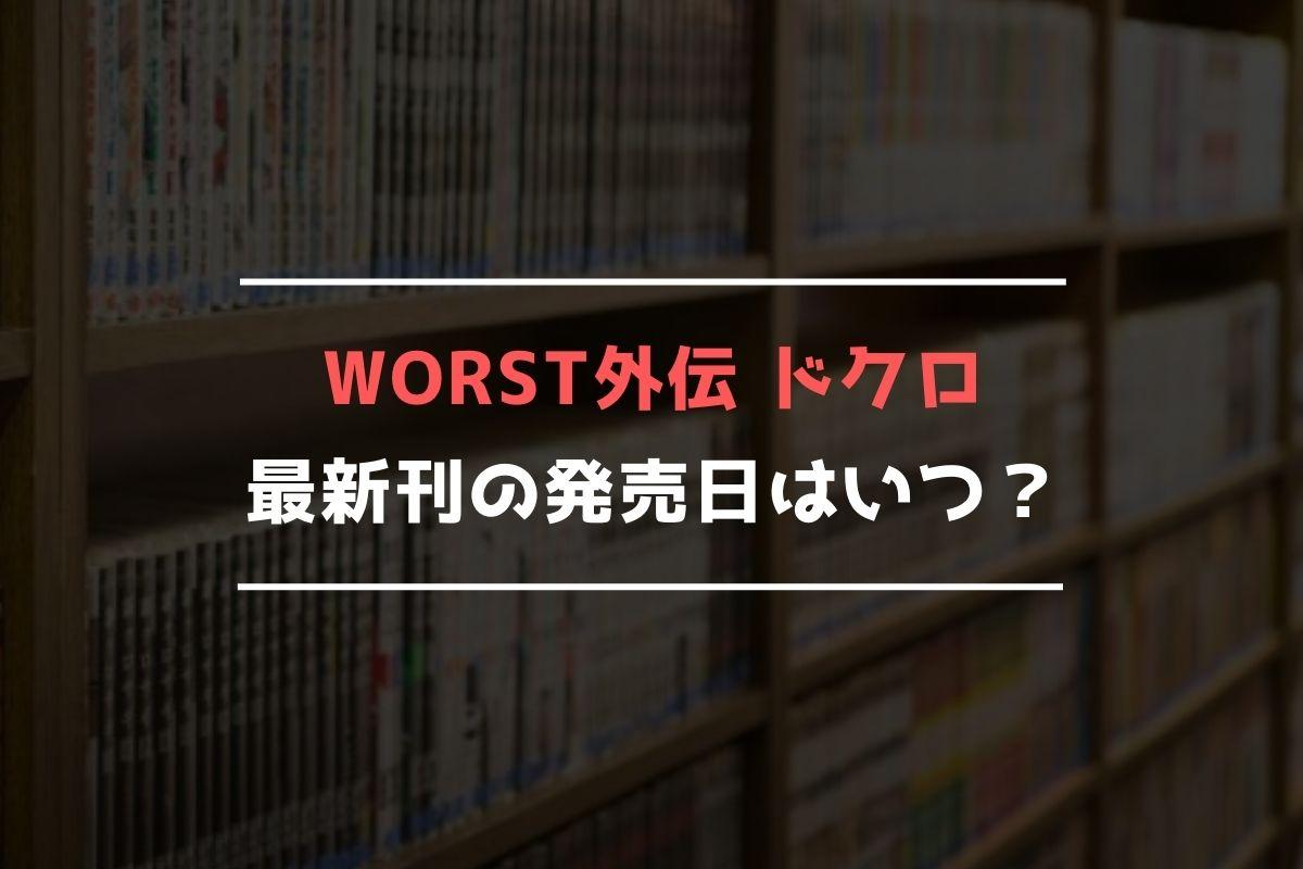 WORST外伝 ドクロ 最新刊 発売日