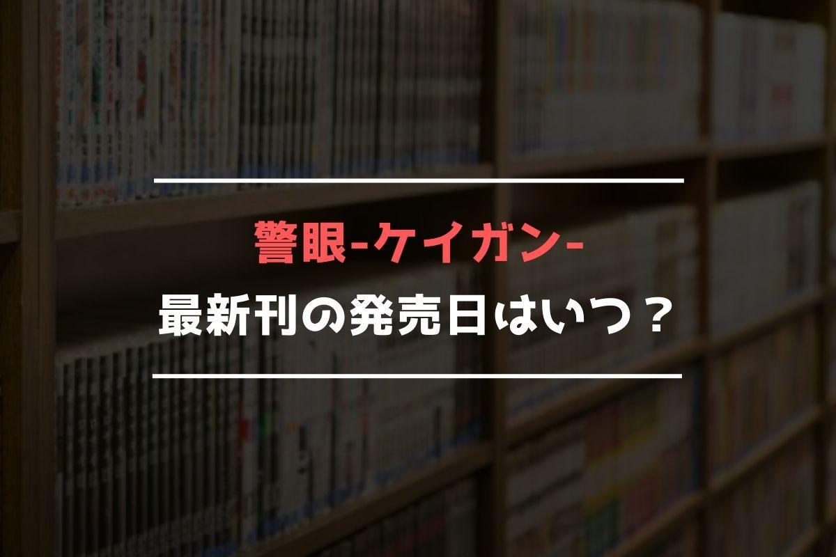 警眼-ケイガン- 最新刊 発売日